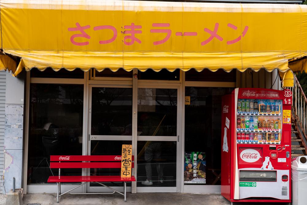 さつまラーメン東郷店