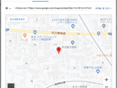 グーグルマップの埋め込み