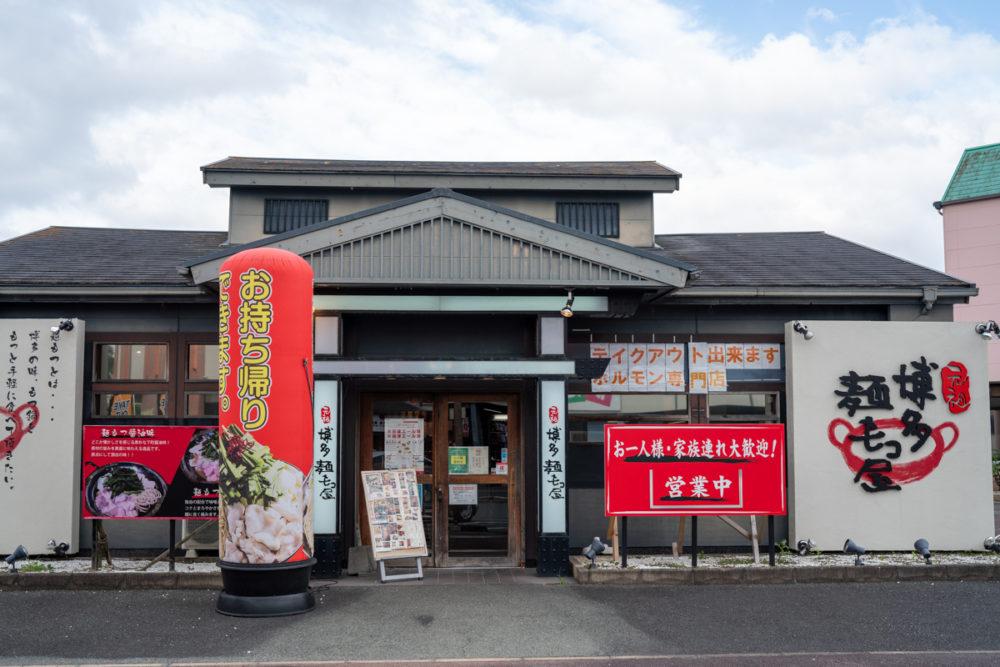 元祖博多麺もつ屋 宗像店